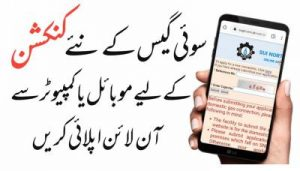 SNGPL Application Status Check by CNIC